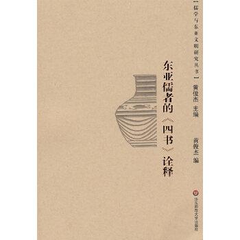 东亚儒者的(四书)诠释黄俊杰9787561758830华东师范大学出版社 新书店购书无忧有保障!