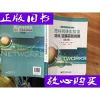 [二手旧书9成新]思科网络实验室路由、交换实验指南(第2版) /梁