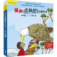 【全新直发】丽声北极星分级绘本 第3级上(6册) 外语教学与研究出版社
