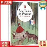 夏尔 佩罗童话:LES CONTES DE PERRAULT(法文原版) 夏尔・佩罗 天津人民出版社 97872011