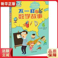 不一样的数学故事AR动画视频书(6) 梦小得,少军,米吉卡,张秀丽 9787570104222 山东教育出版社 新华正