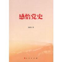 【二手旧书9成新】感悟党史(龙新民新作) 龙新民