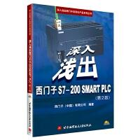 正版全新 深入浅出西门子 S7-200 SMART PLC(第2版)(含光盘)