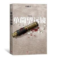 单筒望远镜 冯骥才 人民文学出版社 9787020147458