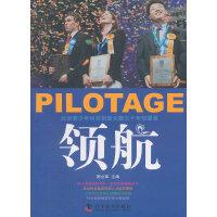 领航―北京青少年科技创新大赛三十年回望录