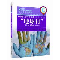 """中国少儿科普经典小品文名家精选・""""地球村""""是怎样建成的"""
