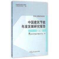 中国建筑节能年度发展研究报告2016