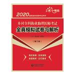 2020��家�t���Y格考�用��:�l村全科��I助理�t��考�全真模�M�卷�c解析(第二版)