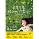 【预售】正版 王理书《这样守护孩子的心灵自由(赠CD)》