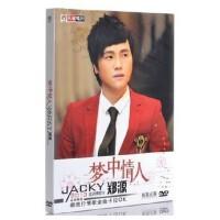 正版汽车dvd车载音乐梦中情人郑源流行金曲专辑卡拉OK版DVD碟片