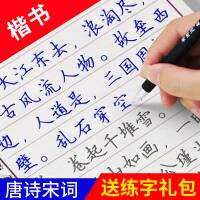 章紫光楷书凹槽字帖 2本装 练字基础教程 可反复书写