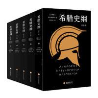 希腊史纲(全五卷)