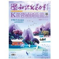知识就是力量杂志2021年6月 10-18岁青少年科普读物地理历史文学心理哲学军事航空过期刊【单本】