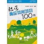 【正版全新直发】社区趣味体育项目100例 徐大鹏,张小军 9787508288727 金盾出版社