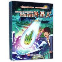 书包里的外星人(上下册) 一墨、山子 西南师范大学出版社 9787562187363