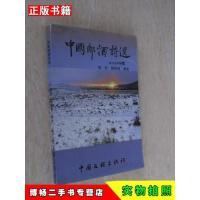 【二手9成新】中国郎酒诗选西村杨宗鸿编选中国文联出版社
