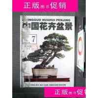 [旧书二手9成新]中国花卉盆景2009.7