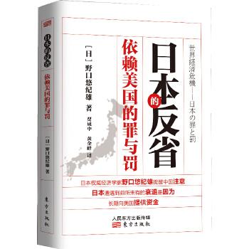 日本的反省:依赖美国的罪与罚(比池田信夫《失去的二十年》更专业的经济反省;中国不要重蹈覆辙。)