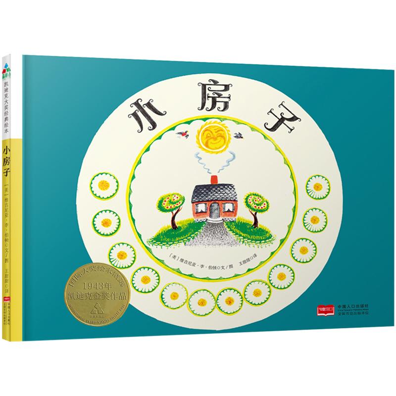 森林鱼童书·凯迪克大奖绘本:小房子 凯迪克金奖,细节丰富,内涵深刻。埋藏在每个人心中的理想家园。
