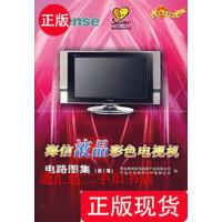 【二手旧书9成新】海信液晶彩色电视机电路图集(集)