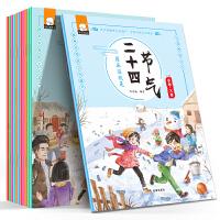 【限时秒杀包邮】原来这就是二十四节气绘本(全12册) 中国传统节日的故事绘本图画书 24节气科普文化知识百科儿童绘本书读物二十四节气一年级课外书籍6-12岁 这就是二十四节气