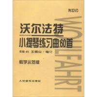沃尔法特小提琴练习曲60首(教学示范版 附DVD光盘) 【正版书籍】