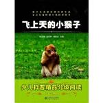 【正版直发】飞上天的小猴子 薛贤荣 陈龙银 9787566409942 安徽大学出版社