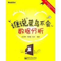 【新书店正版】谁说菜鸟不会数据分析张文霁,刘夏璐,狄松著9787121135873电子工业出版社