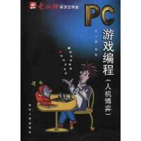 PC游�蚓�程-人�C博弈王小春 著重�c大�W出版社9787562426448【正版直�l】