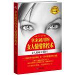 拿来就用的女人情绪掌控术 博锋 西苑出版社【正版书】