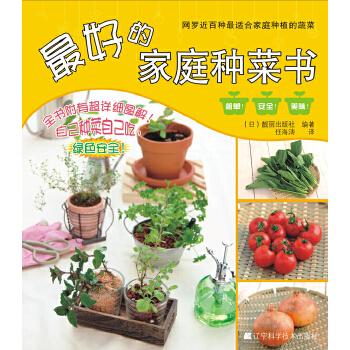 最好的家庭种菜书