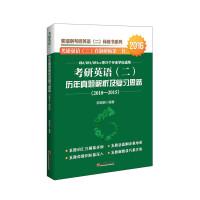 郭瑞钢考研英语绿皮书系列2016 考研英语 二 历年真题解析及复习思路(2010-2015)
