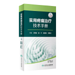 实用疼痛治疗技术手册(配增值)