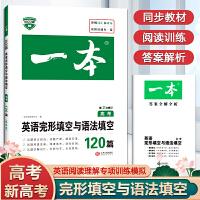 2021新版 高一英语阅读理解完形填空150篇 高中英语七选五题型 一本高一英语阅读+完形 高一英语同步练习教辅 高中英