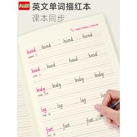 小学生英语单词描红本 三年级起点儿童英文字母练字帖写字练习本人教版一年级起