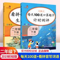 2019新版每天100道口算题卡计时测评二年级下册+看拼音写词语生字注音二年级下册 人教版RJ版 彩