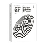 【正版直发】推动丛书宇宙系列:爱因斯坦的未完成交响曲 [美] 玛西亚芭楚莎 9787535794451 湖南科技出版社