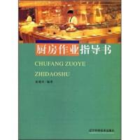 厨房作业指导书(附光盘) 赵建民 9787538142013 辽宁科学技术出版社