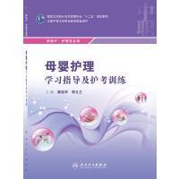 母婴护理学习指导及护考训练(中职助产配教)