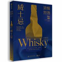 威士忌(浓情烈酒)