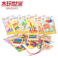 智力丛书七巧板拼图穿绳算盘木制儿童玩具2-4-6周岁
