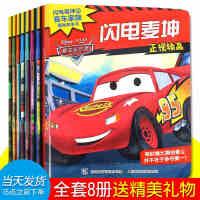赛车总动员故事书全套8册正版迪士尼漫画连环画小人书3-5-6-7-8岁儿童汽车图画书宝宝汽车书籍汽车总动员闪电麦昆男孩