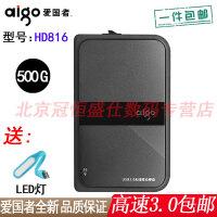【支持礼品卡+送LED灯包邮】爱国者aigo HD816 500G 移动硬盘 2.5寸高速USB3.0接口 无线移动硬盘