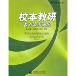 【二手旧书9成新】校本教研教育叙事研究 刘翠鸿
