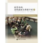 【全新直发】教育戏剧:实践指南与课程计划(中) 卡梅尔・奥沙利文(Carmel O'Sullivan) 9787300