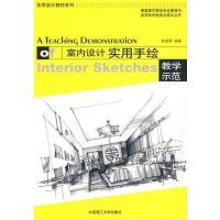 【正版二手书旧书9成新左右】室内设计实用手绘教学示范9787561149188