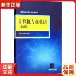 计算机专业英语 第2版 高等院校信息技术规划教材 高凯,张永强著