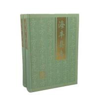 海丰县志(上・下) 广东人民出版社 2005版