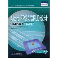 正版全新 Altera FPGA/CPLD设计(基础篇)(第2版)(附光盘1张)