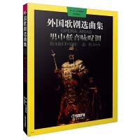 正版全新 外国歌剧选曲集 男中低音咏叹调
